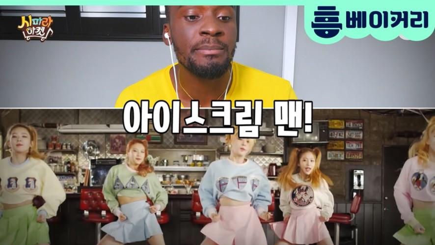 레드벨벳 Ice Cream Cake 들리는 대로 받아 적기 -시파라 마켓 12회