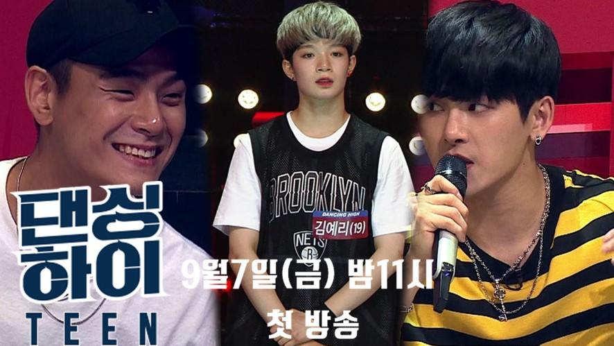 [댄싱하이 선공개] 국내 3대 비보이 크루! '갬블러크루'의 슈퍼루키 김예리, 이규진 무대 영상 / [Dancinghigh Preview / Gamblerz Crew]