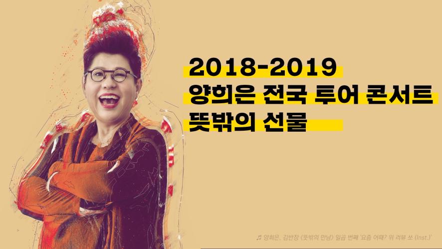 2018-2019 양희은 전국투어 콘서트 '뜻밖의 만남' 축전
