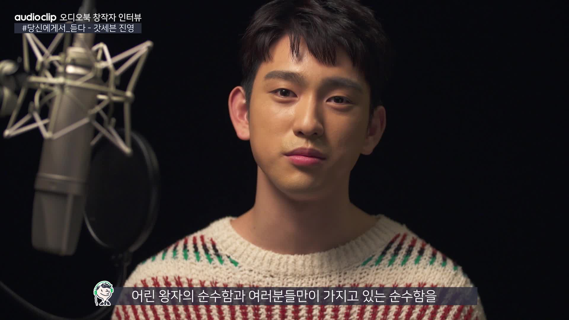 audio clip오디오북 창작자 인터뷰 #당신에게서_듣다 - GOT7 진영