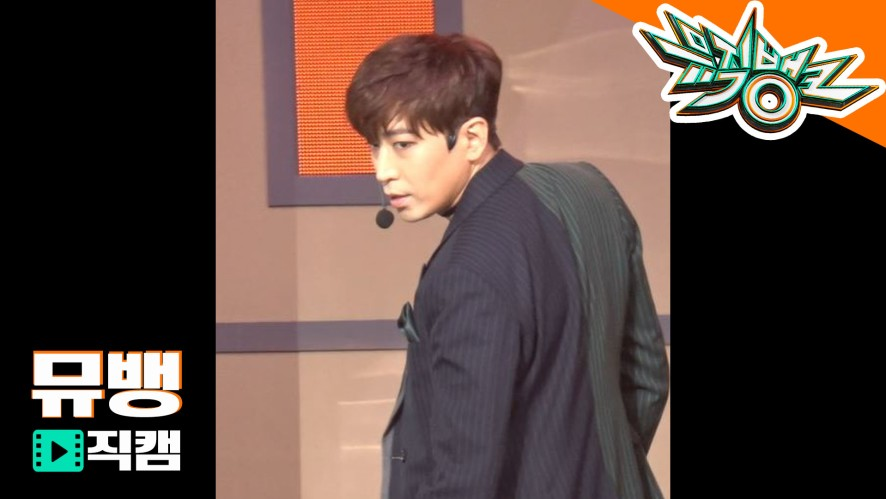 [뮤직뱅크 직캠 180831] 신화_에릭 / KISS ME LIKE THAT [SHINHWA_ERIC / KISS ME LIKE THAT /MusicBank/FanCam ver.]