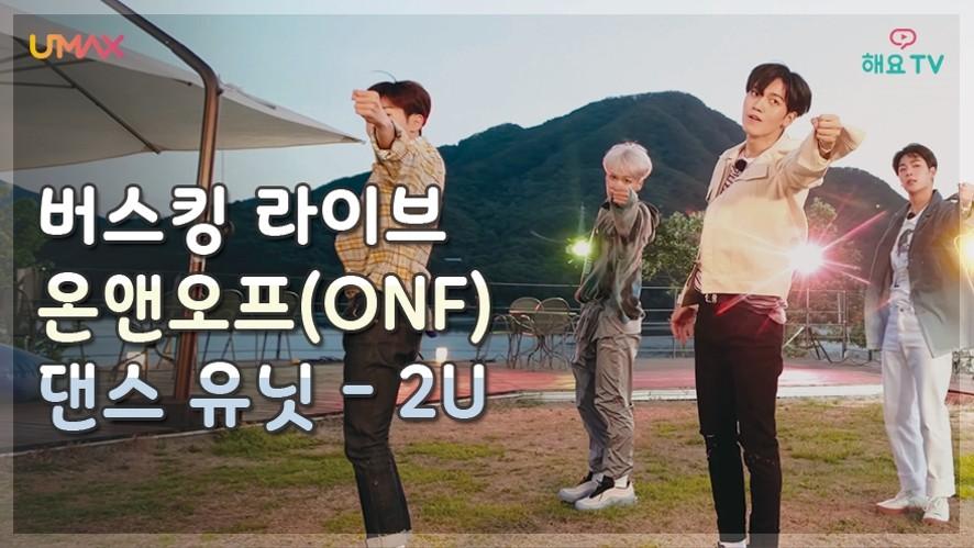 [온앤오프(ONF)] 온옾 댄스 유닛 퍼포먼스! 제이어스, 이션, 유, 라운의 2U ♬ @버스킹다이어리