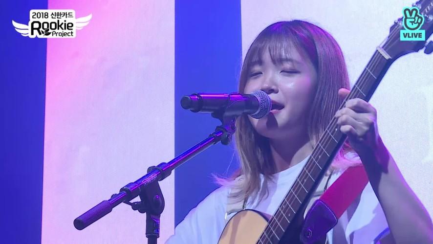2018 신한카드 루키 프로젝트 TOP 6 라이브 결선 콘서트 : 모트
