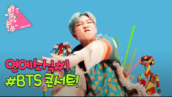 [셀럽티비/연예소녀] EP4. 소녀의 연예뉴스1 - BTS 컴백