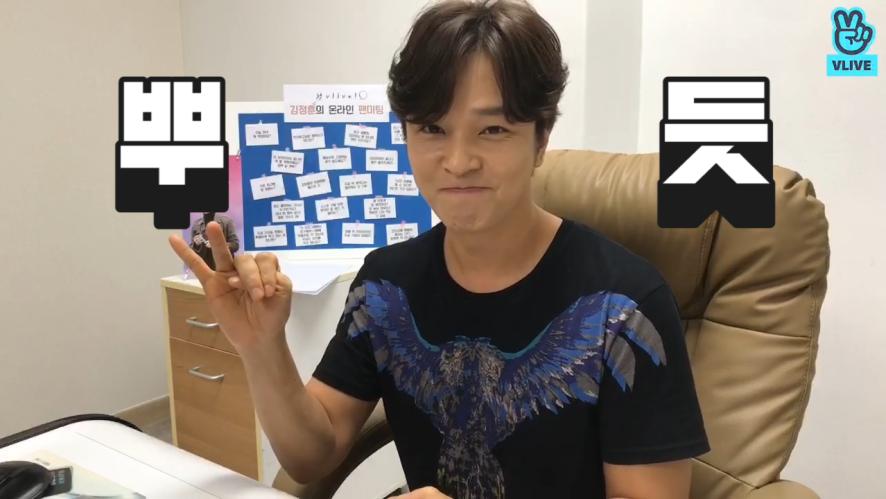 [KIM JEONG HOON] 정훈씨 그렇게 안 봤는데 무서운 사람이네 자꾸 광대 승천하게 하고 (Jeong Hoon's first V)