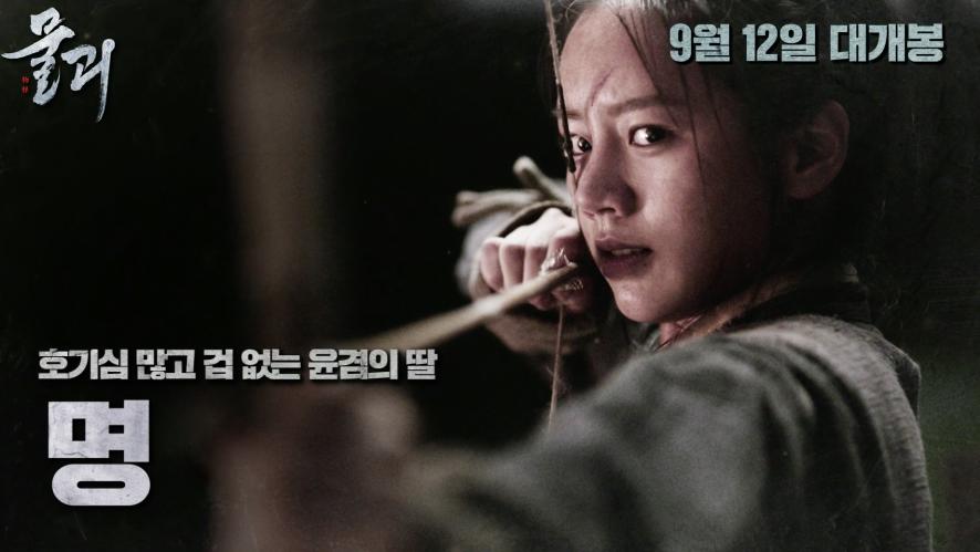 영화 <물괴> 캐릭터 영상