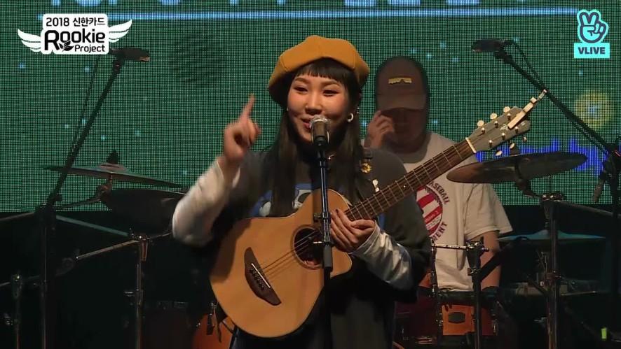 2018 신한카드 루키 프로젝트 TOP 6 라이브 결선 콘서트 : 로니 추