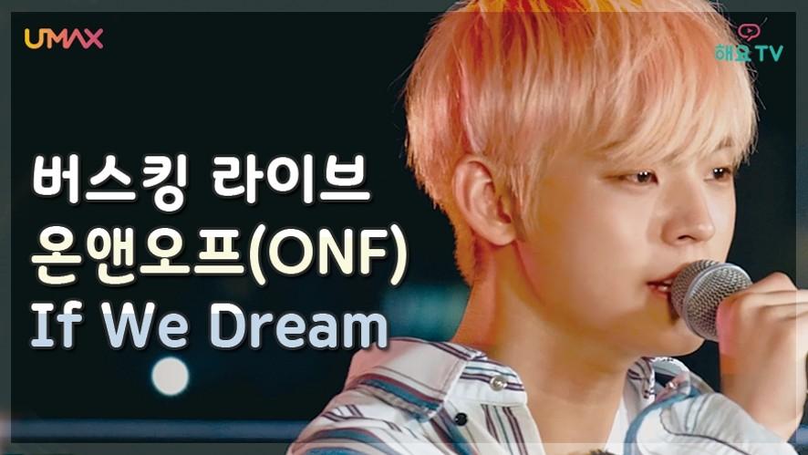[온앤오프(ONF)] 온앤오프의 감성적인 보이스가 돋보이는 수록곡 If We Dream ♬ @버스킹다이어리
