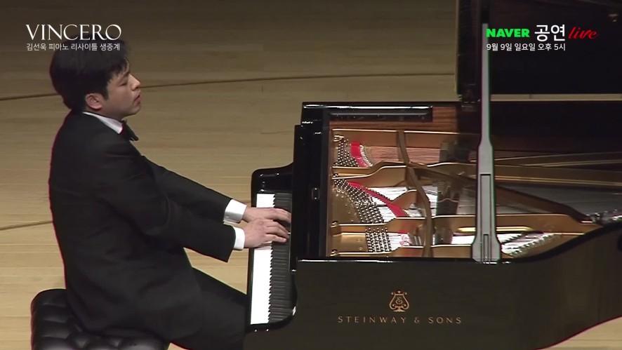 [예고] <김선욱 피아노 리사이틀 2018 생중계> 공연실황  / SUNWOOK KIM PIANO RECITAL 2018 TRAILER