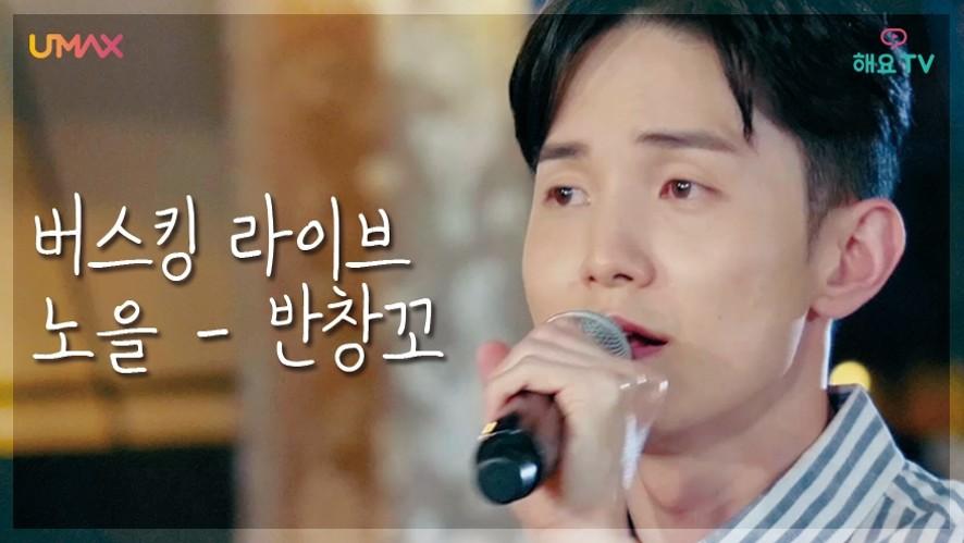 [노을(Noel)] 분위기 반전! 영화 <반창꼬>의 OST, 반창꼬 ♬ @버스킹다이어리