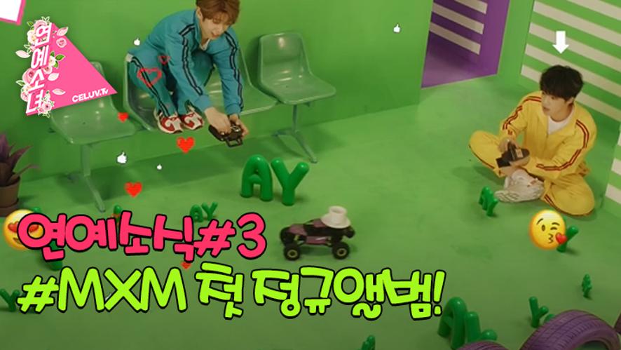 [셀럽티비/연예소녀] EP4. 소녀의 연예뉴스3 - MXM 컴백