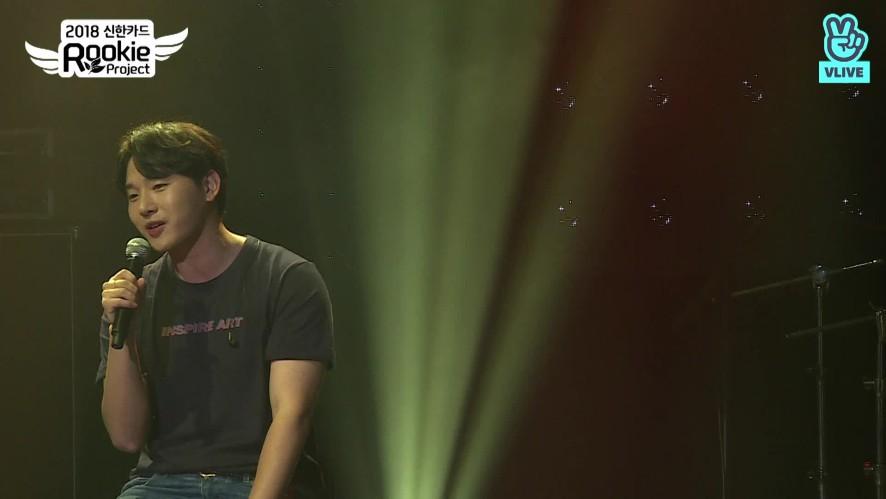 2018 신한카드 루키 프로젝트 TOP 6 라이브 결선 콘서트 : 멜로망스