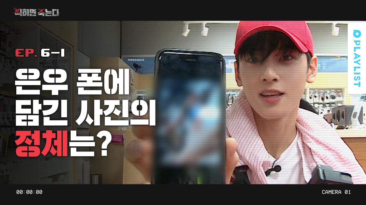 은우 폰에 담긴 사진의 정체는? [찍히면 죽는다] - EP. 6-1 Eunwoo took this picture with his phone!