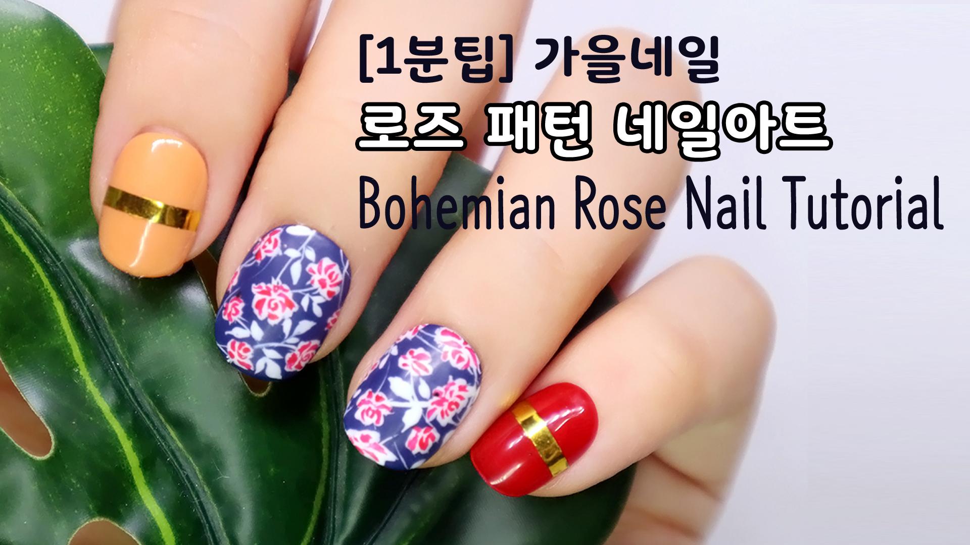 [1분팁] 로즈 패턴 가을 젤네일 배우기 [ Autumn Rose Nail art, 2018네일아트]