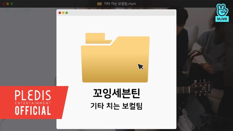 [V ONLY] 'G'GOING SEVENTEEN EP.17 - 기타 치는 보컬팀