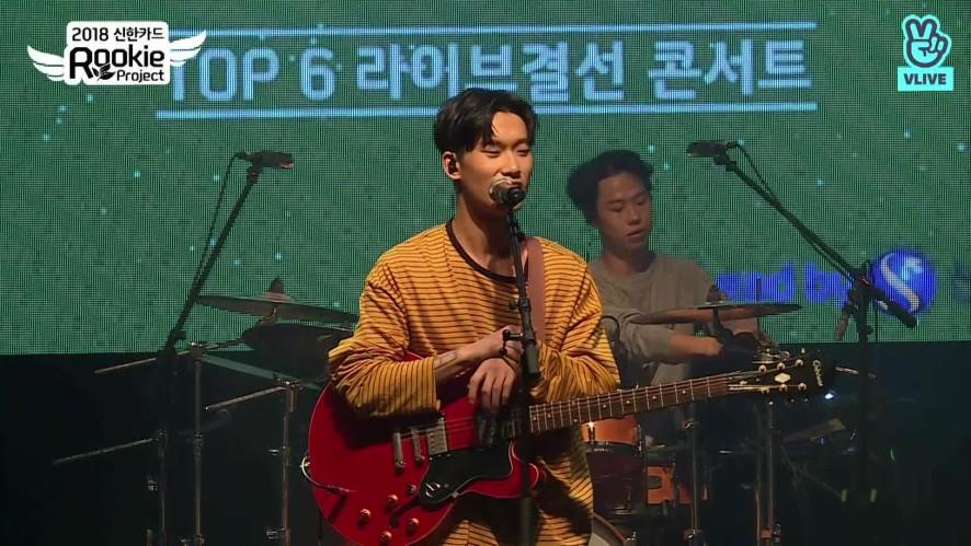 2018 신한카드 루키 프로젝트 TOP 6 라이브 결선 콘서트 : 오이스터