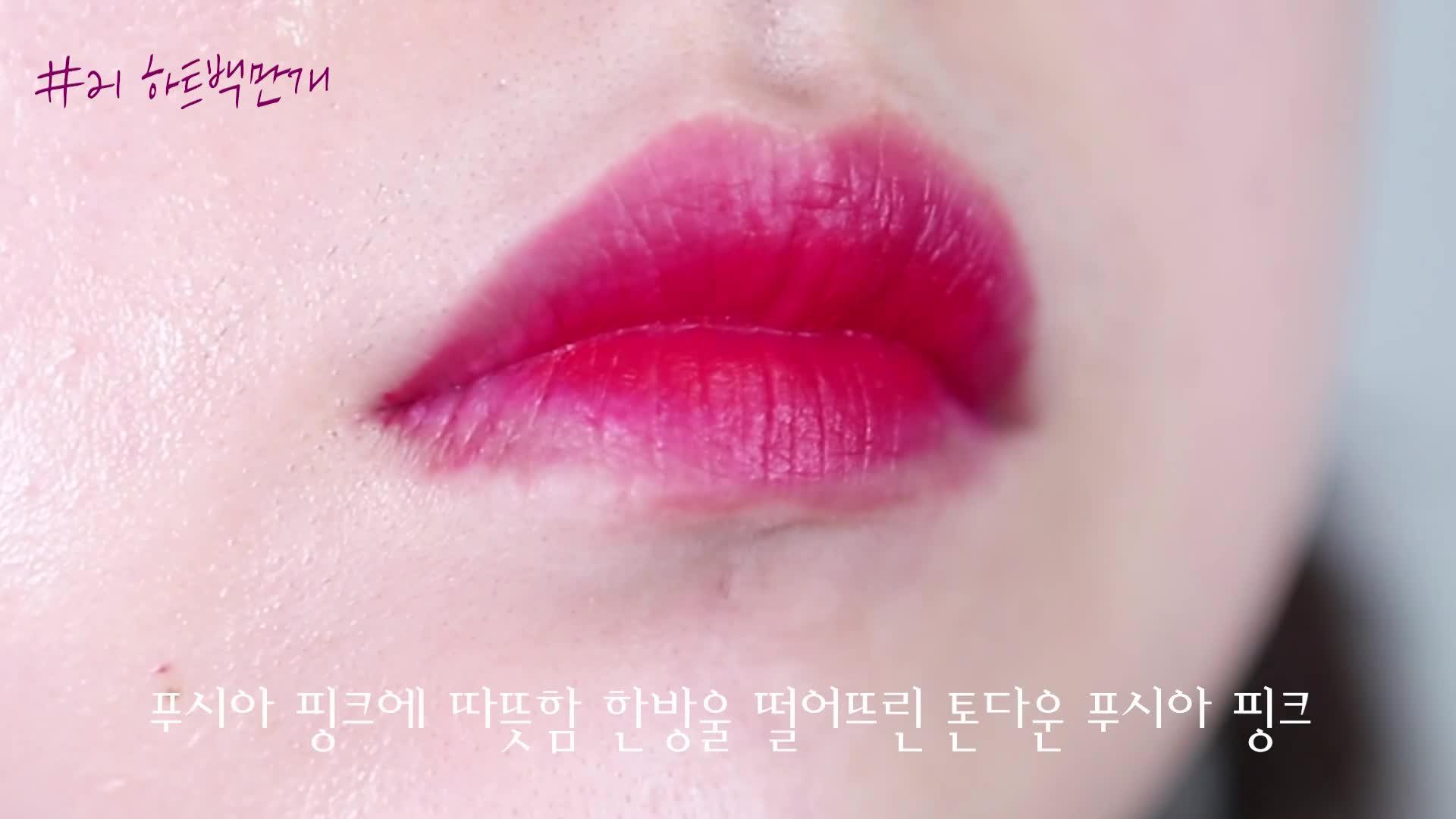 페리페라 잉크더벨벳 핑크의순간 전색상 발색영상, 가을 로드샵 신상