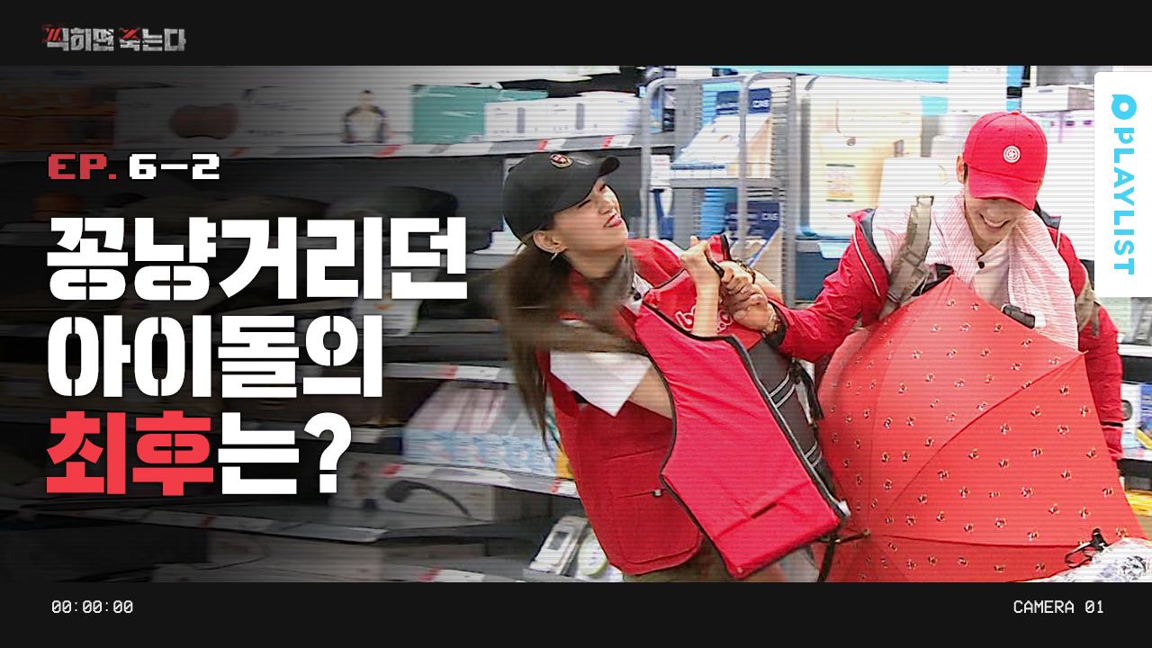 꽁냥거리던 아이돌의 최후는? [찍히면 죽는다] - EP. 6-2