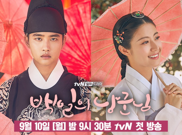 [FULL] tvN '백일의 낭군님' 제작발표회 LIVE (tvN '100 Days my prince' Production Presentation)