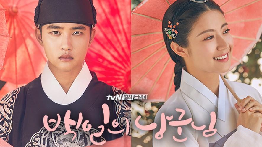 [FULL] tvN '백일의 낭군님' 제작발표회 LIVE (tvN '100 Days my prince' Production Presentation)