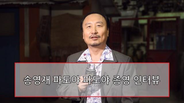 [송영재] 파도야 파도야 종영 소감