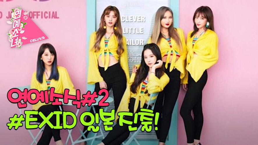 [셀럽티비/연예소녀] EP4. 소녀의 연예뉴스2 - EXID 일본 진출
