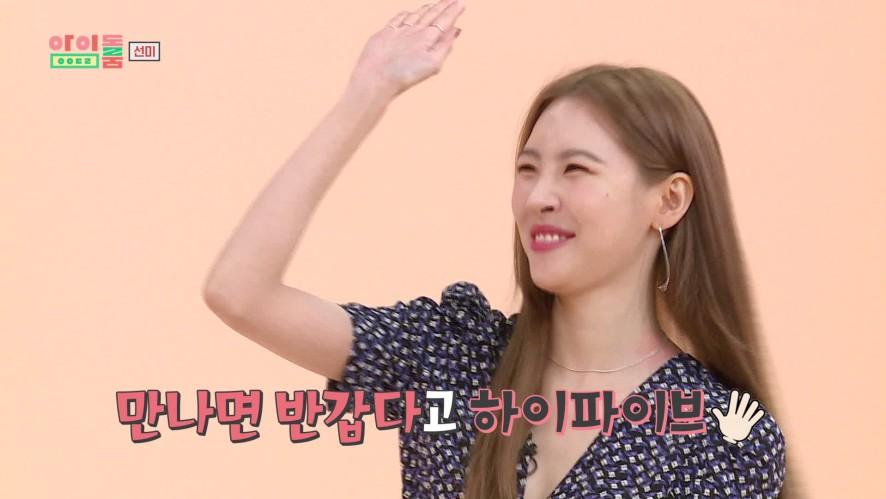 아이돌룸(IDOL ROOM) 18회 - 선미, '갑분싸' 막을 필살기로 걸그룹 댄스 소환... 실패!!! Girl group dance to liven up the mood