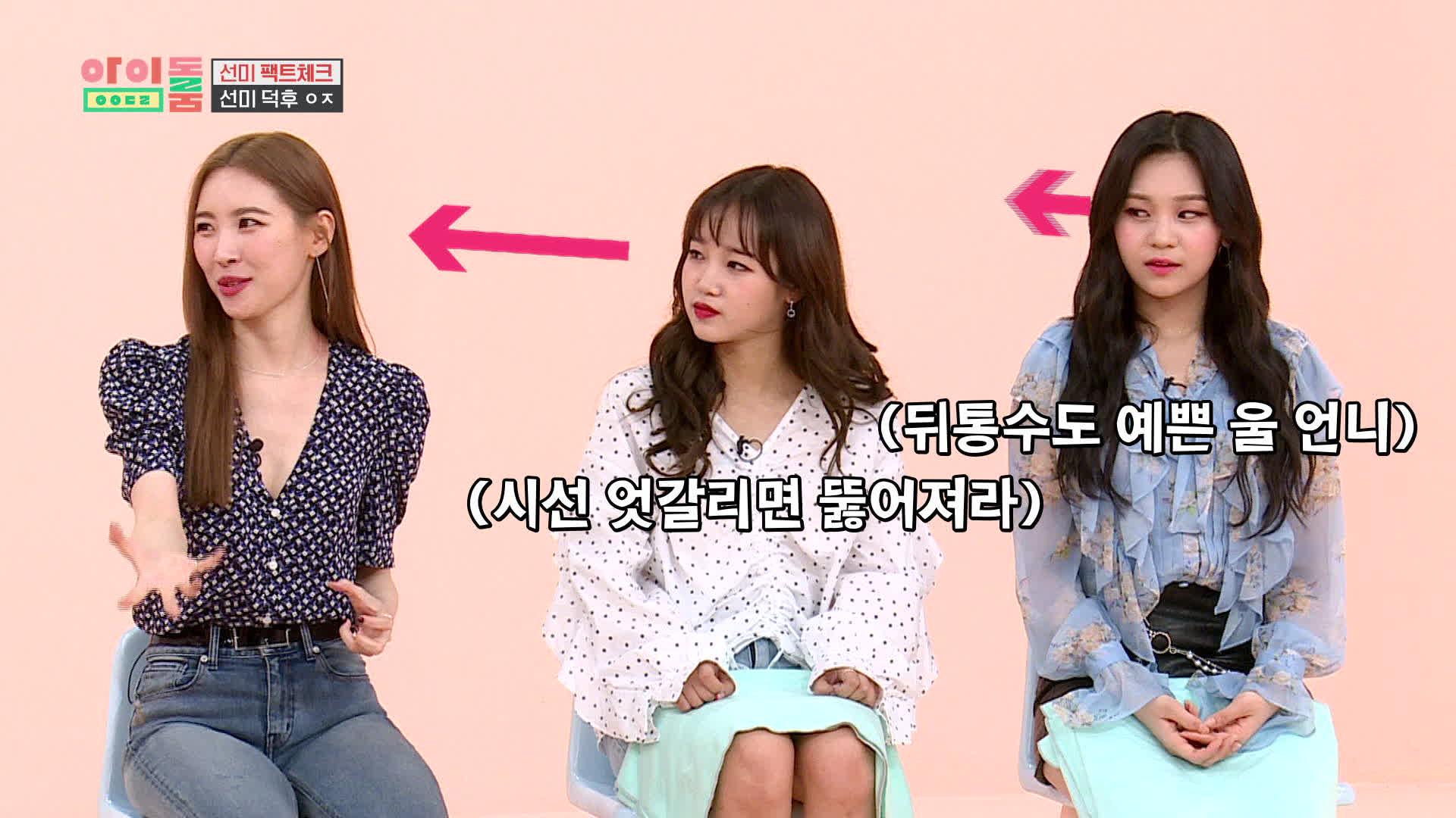 아이돌룸(IDOL ROOM) 18회 - 선미 덕후 ㅇㅈ (feat 여자친구 엄지, 위키미키 유정)