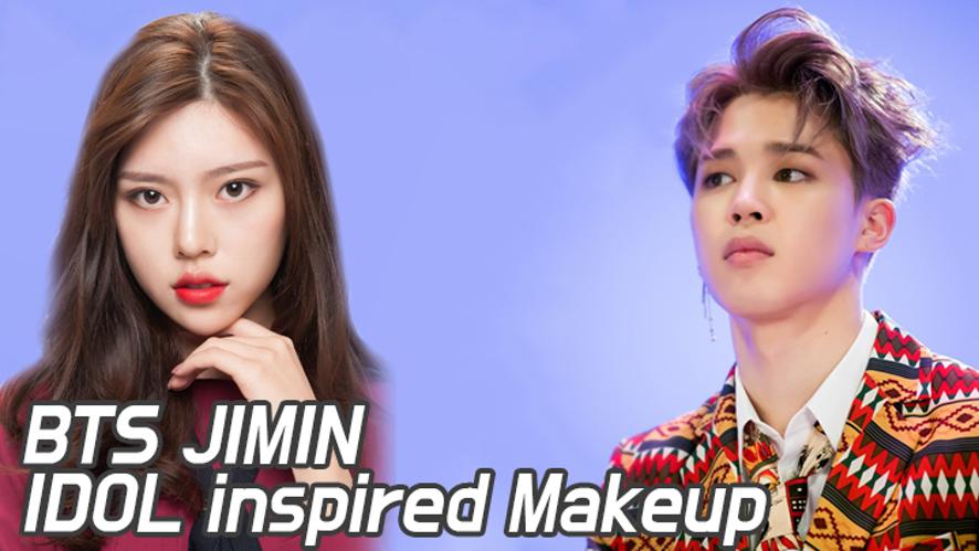 """방탄소년단 지민 """"아이돌"""" 여자 버전 커버 메이크업 BTS JIMIN IDOL Inspired Makeup"""