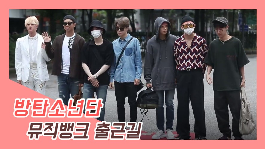 BTS Music Bank arrivals 방탄소년단의 뮤직뱅크 출근길
