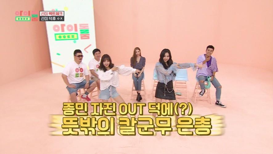 아이돌룸(IDOL ROOM) 18회 - 갑자기 제 1회 선미 덕후 선발대회 (feat. 덕업일치) The first-ever Sunmi Fan Selection Contest