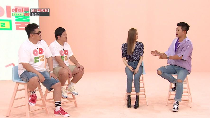 """아이돌룸(IDOL ROOM) 18회 - 김종민(40)/데뷔 20년차 """"선미는 내 롤모델"""" Kim Jongmin mentions Sunmi as his role model"""