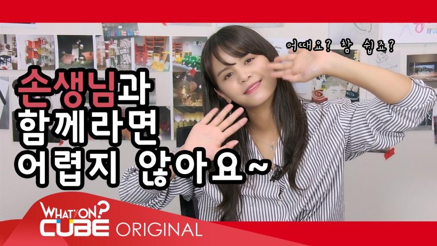 CLC - 둠칯두둠칯 [손] EP.01 : 손생님과 함께하는 미술교실