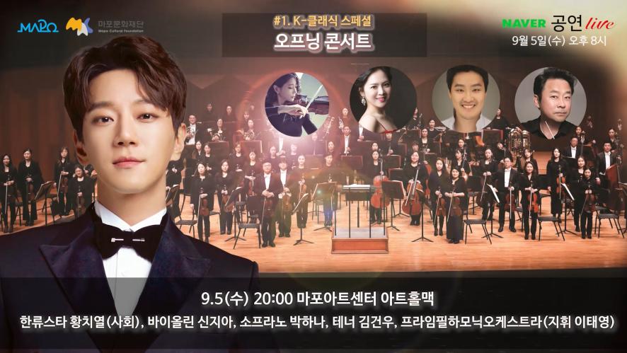 <제3회 M-PAT 클래식음악축제> 개막공연 생중계 예고