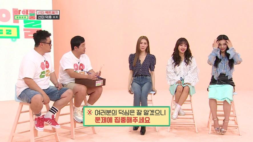 아이돌룸(IDOL ROOM) 18회 - 선미를 향한 덕력을 자랑하는 여자친구 엄지&위키미키 유정 Umji and Yoojung had a quiz game about Sunmi