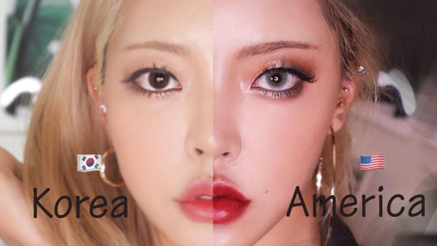 똑같은제품으로 한국vs미국메이크업 same product korea VS America makeup