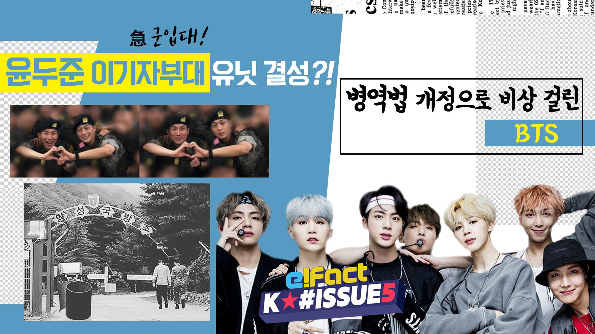 急 군입대! 윤두준 이기자부대 유닛 결성?! 병역법 개정으로 비상 걸린 BTS