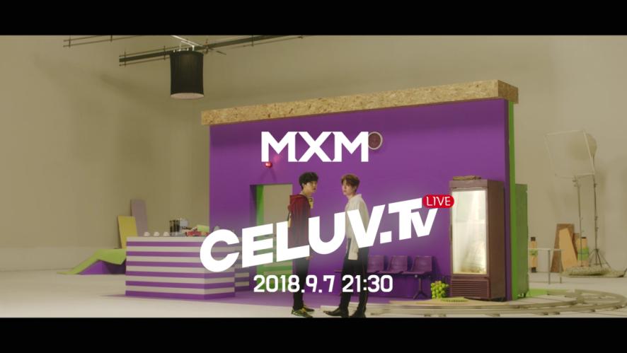 [셀럽티비/아임셀럽] 9월 7일 'MXM' 편 방송 예고