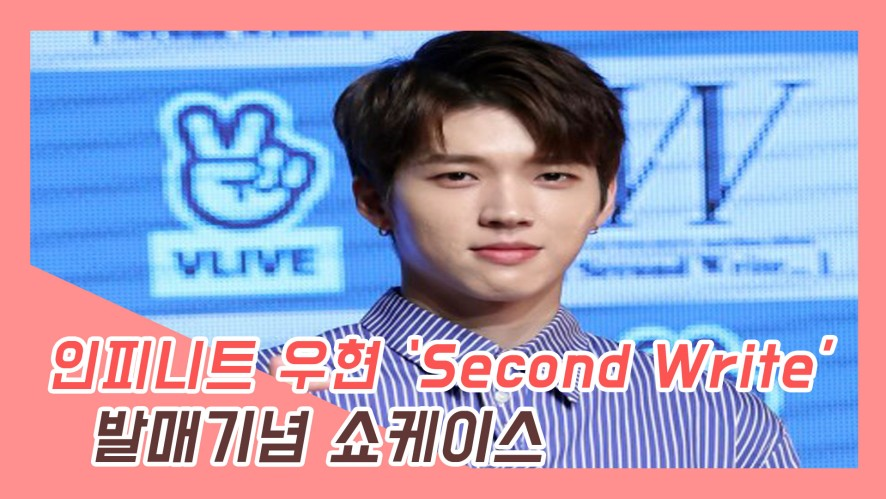 인피니트 우현, 'Second Write' 발매 기념 쇼케이스 Woohyun(Infinite)'s 'Second Write' single release showcase
