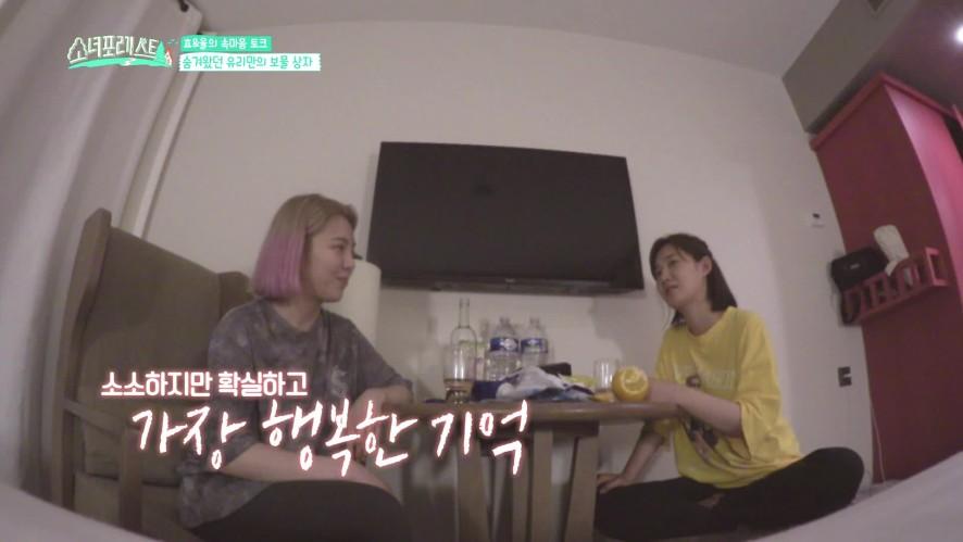 [소녀포레스트ㅣGIRLS FOR REST] EP11. 변함없이, 소녀시대니까