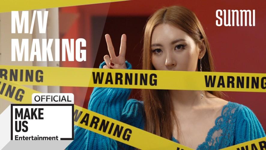 선미 (SUNMI) '사이렌 (Siren)' MV Making Film