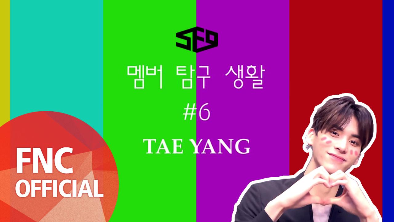 SF9 – 멤버 탐구생활 #6 태양