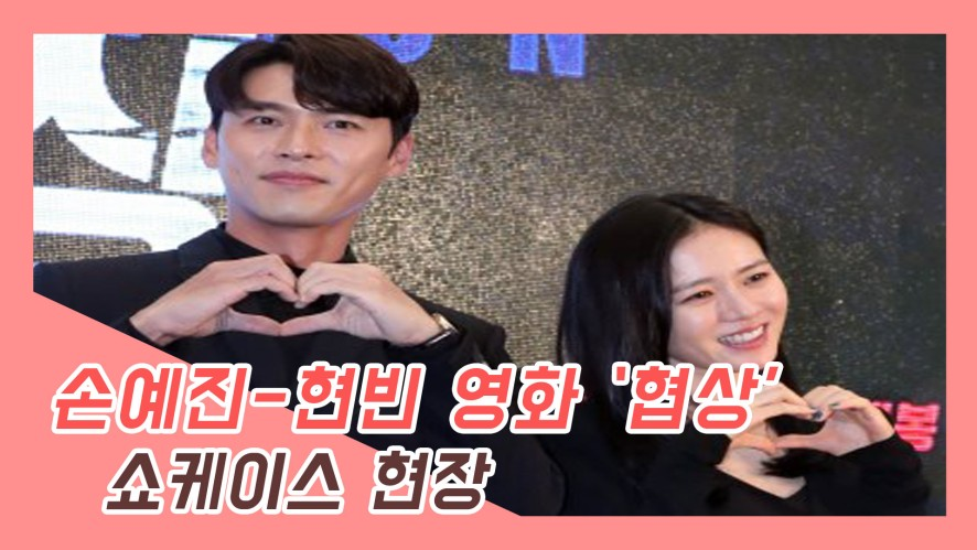 "손예진-현빈 영화'협상' 쇼케이스 현장 Son Ye-jin♥Hyun Bin @""The Negotiation"" movie showcase"