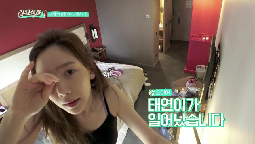 [소녀포레스트ㅣGIRLS FOR REST] EP12. 소녀들의 힐링 데이, 첫날 아침