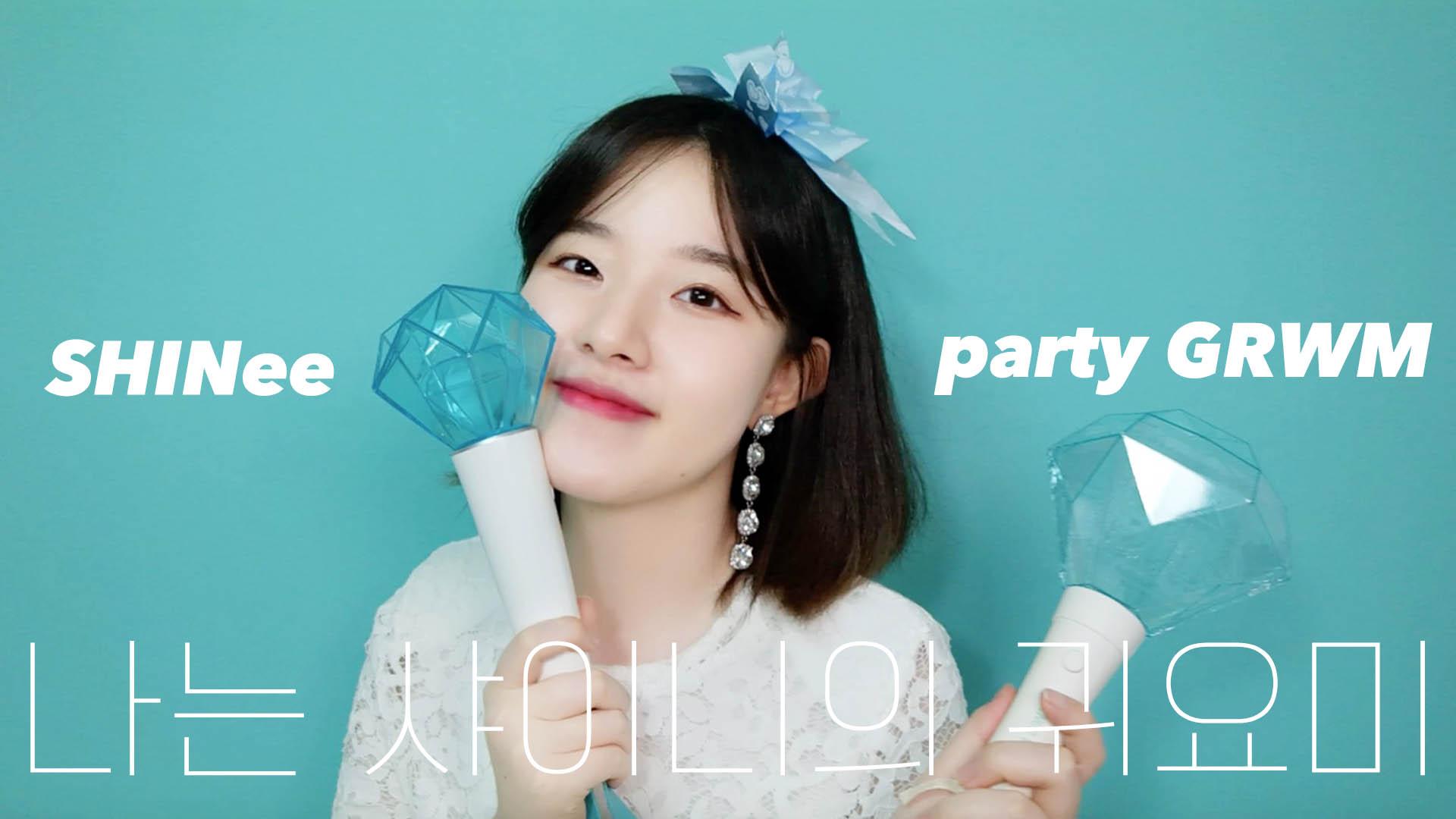 샤이니 스페셜 파티 같이 준비해요 SHINee special party GRWM