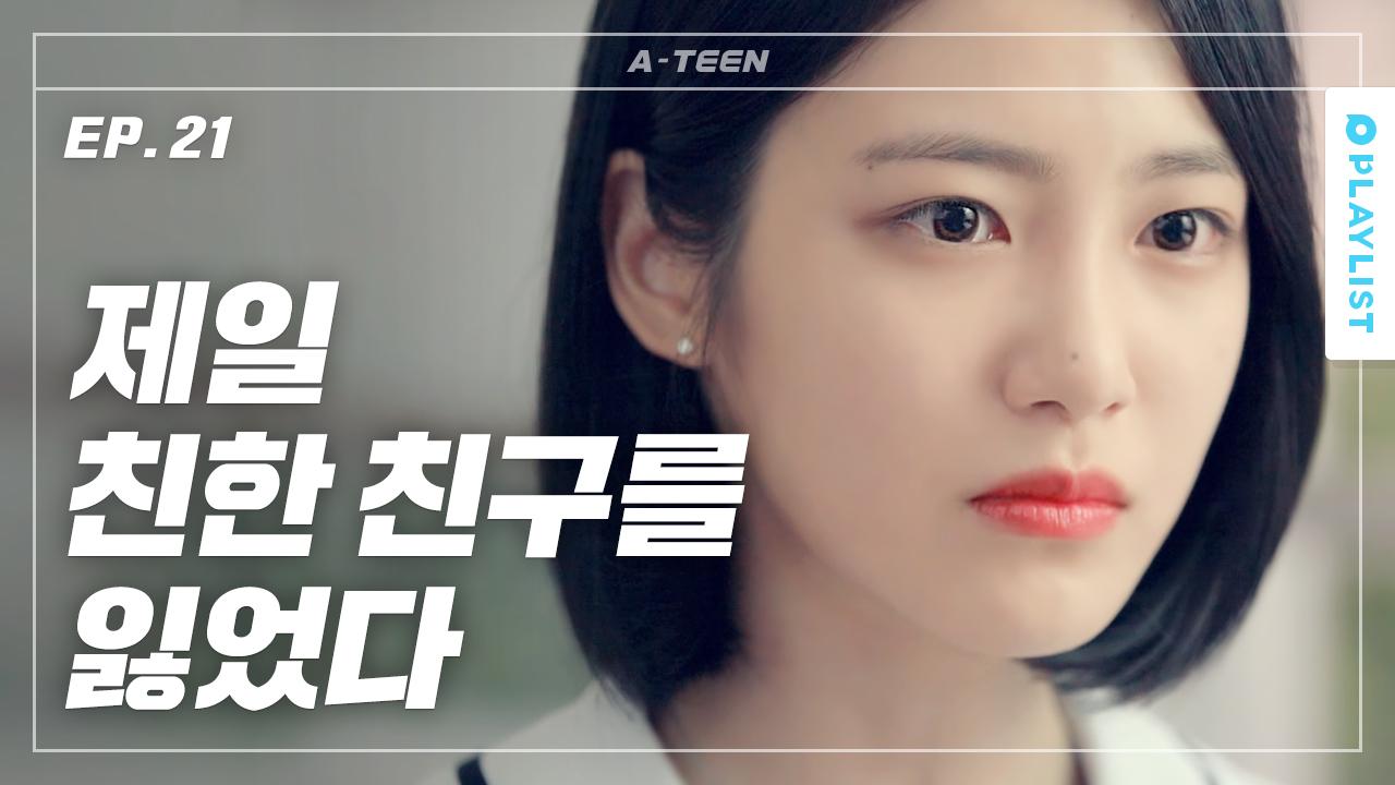 [에이틴 시즌1] - EP.21 내 학교생활은 끝났다
