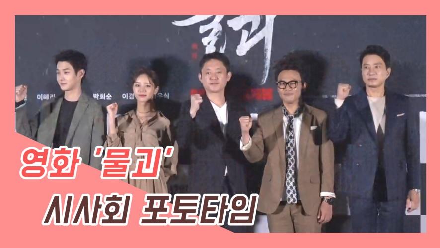 """김명민 김인권 혜리... 영화 '물괴' 포토타임 Hyeri and other actors @""""Monstrum"""" movie premiere"""