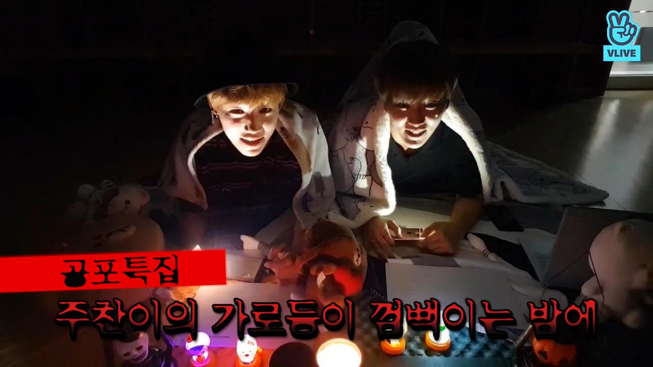 [Golden Child] 주빛밤 공.포.특.집.이지만 주쨔니는 무섭따구우!!!😨(Joochan and Jangjun's horror radio)