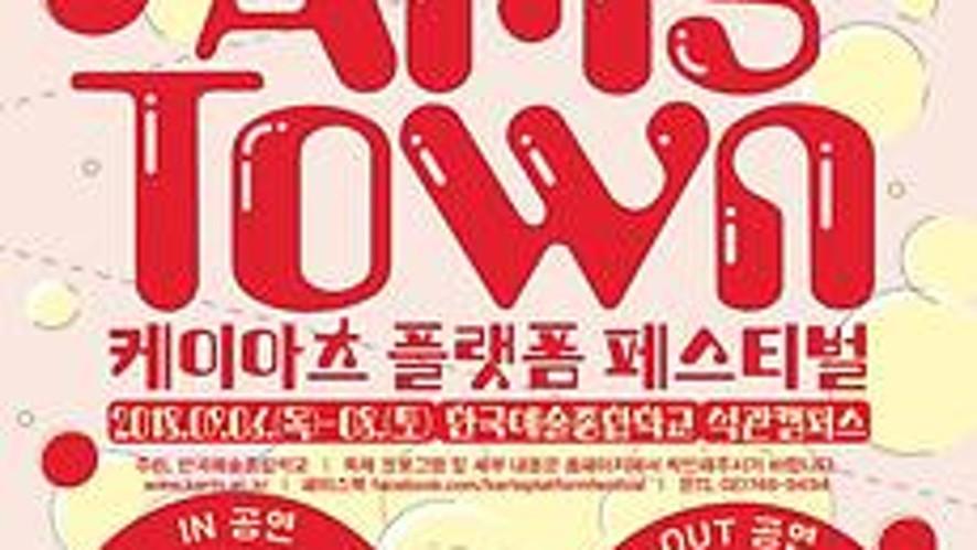 케이아츠 플랫폼 페스티벌 시작 전 리얼한 준비과정 공개!!