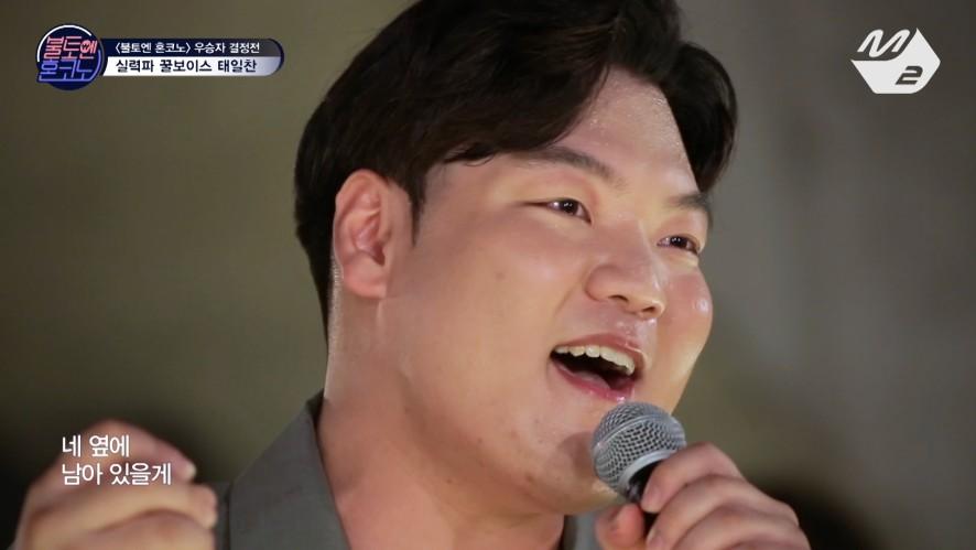 [불토엔 혼코노] TOP7 태일찬 - 동화 (원곡: 멜로망스)